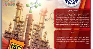 پنجمین کنفرانس شیمی و مهندسی شیمی