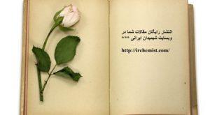 چاپ و انتشار رایگان مقاله در وبسایت شیمیدان ایرانی Irchemist Iranian Chemist
